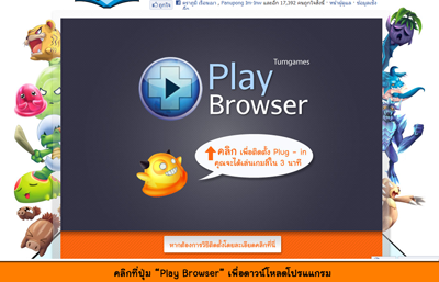 Playbrowser 2.png